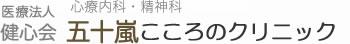 京田辺市の心療内科 五十嵐こころのクリニック